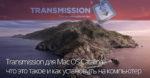 Transmission для Mac OS Catalina