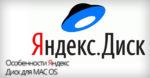 Особенности Яндекс.Диск для MAC OS
