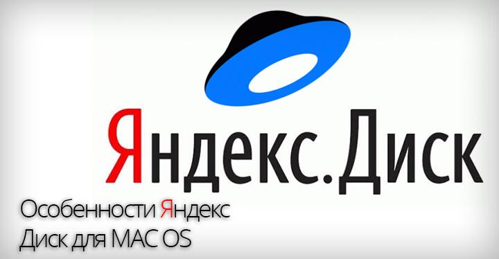 Яндекс Диск заглавная