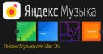 Яндекс.Музыка для Mac OS