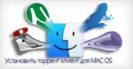 Установить торрент клиент для MAC OS