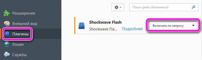 Как в браузере тор запустить флеш плеер гидра vpn для тор браузера настройка вход на гидру