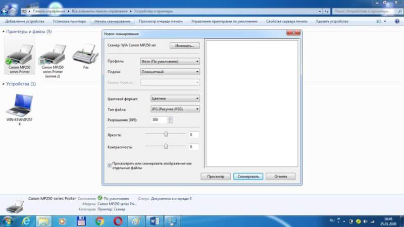 новое сканирование windows 7