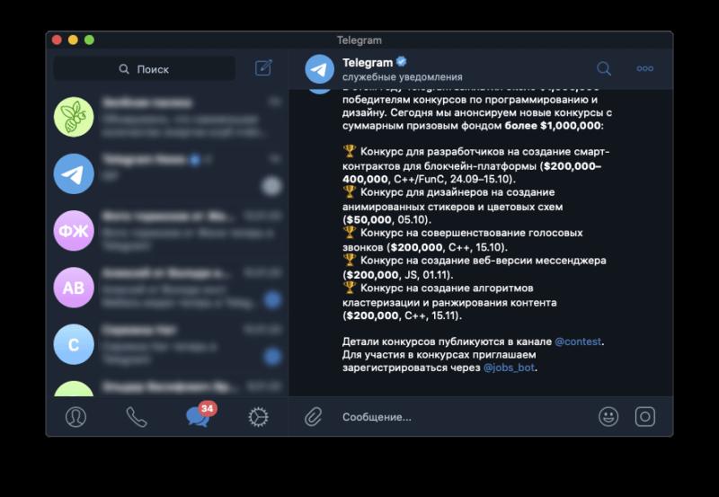 telegram интерфейс