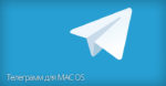 Телеграмм для MAC ОС