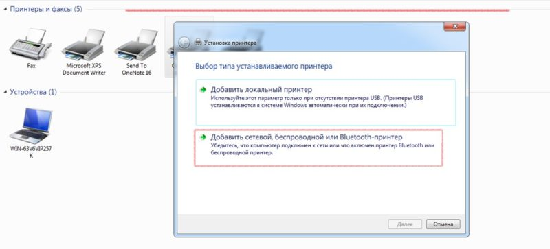 установка сканера из сети на windows 7