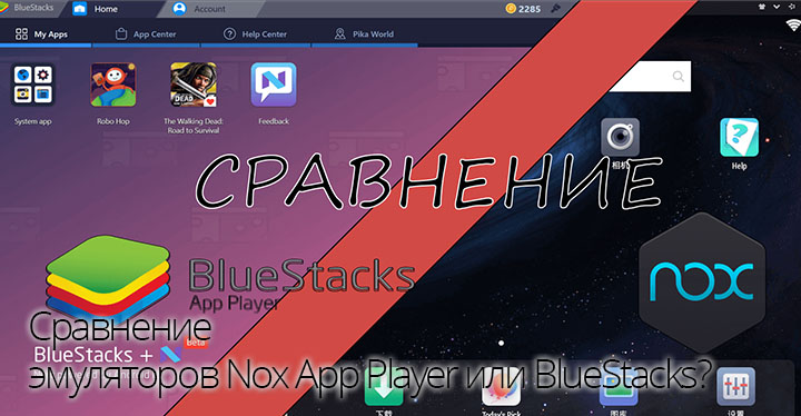 Nox App Player или BlueStacks