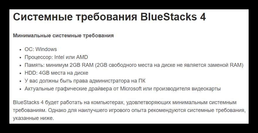 Sistemnye-trebovaniya-BlueStacks-s-ofitsialnogo-sajta