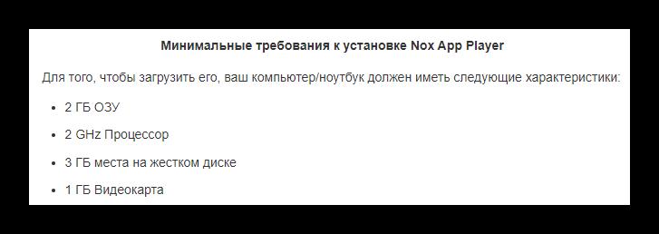 Sistemnye-trebovaniya-Nox-Player-s-ofitsialnogo-sajta