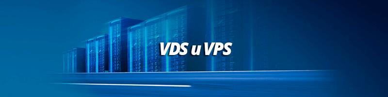 VDS и VPS