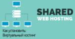 Виртуальный хостинг для сайта